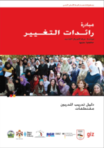 Water Wise Women - Training of Trainers Manual (Arabic)