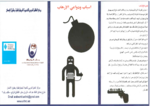"Flyer ""Fight against Terrorism"""