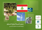 Environmental Eduation Curriculum, 1st Cycle - Lebanon (English)