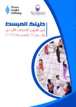 Jordan's 2016 Election Law - Guide (Arabic)