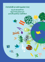 Training Material for Teacher Training on the Environmental Education Curriculum, 1st Cycle - Lebanon (arabic)